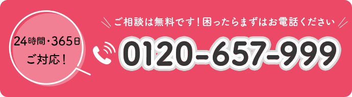 カギ本舗の電話番号0120-657-999