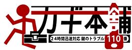 小山市の鍵屋【カギ本舗】 | 北関東広域 即対応