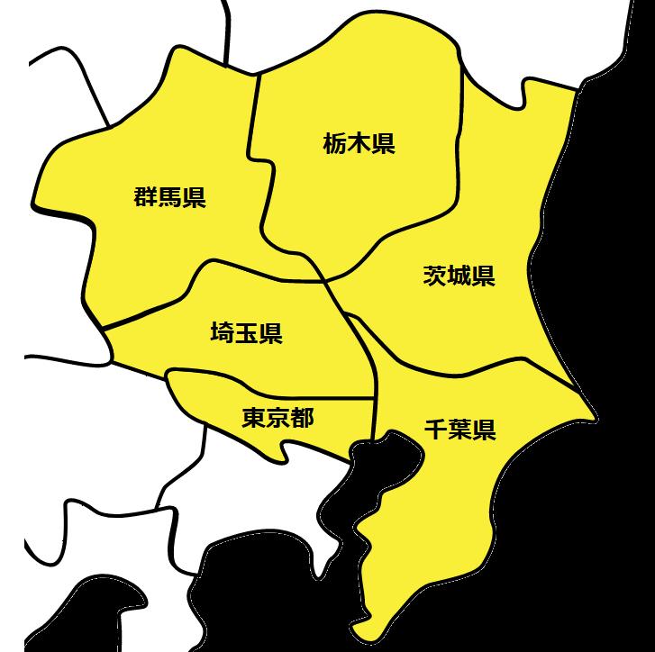 対応地域_関東