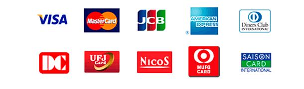 クレジットカードOK:VISA、MasterCard、JCB、AmericanExpress、DinersClubInternational、DC、UFJCard、NicoS、MUFGCard、セゾンカード(SaisonCard)