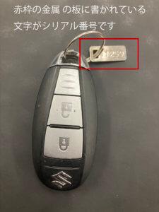 車の鍵のシリアル番号
