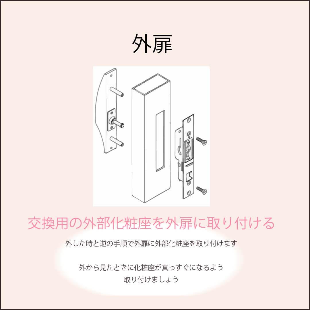 ②外扉に外部化粧座を取り付ける