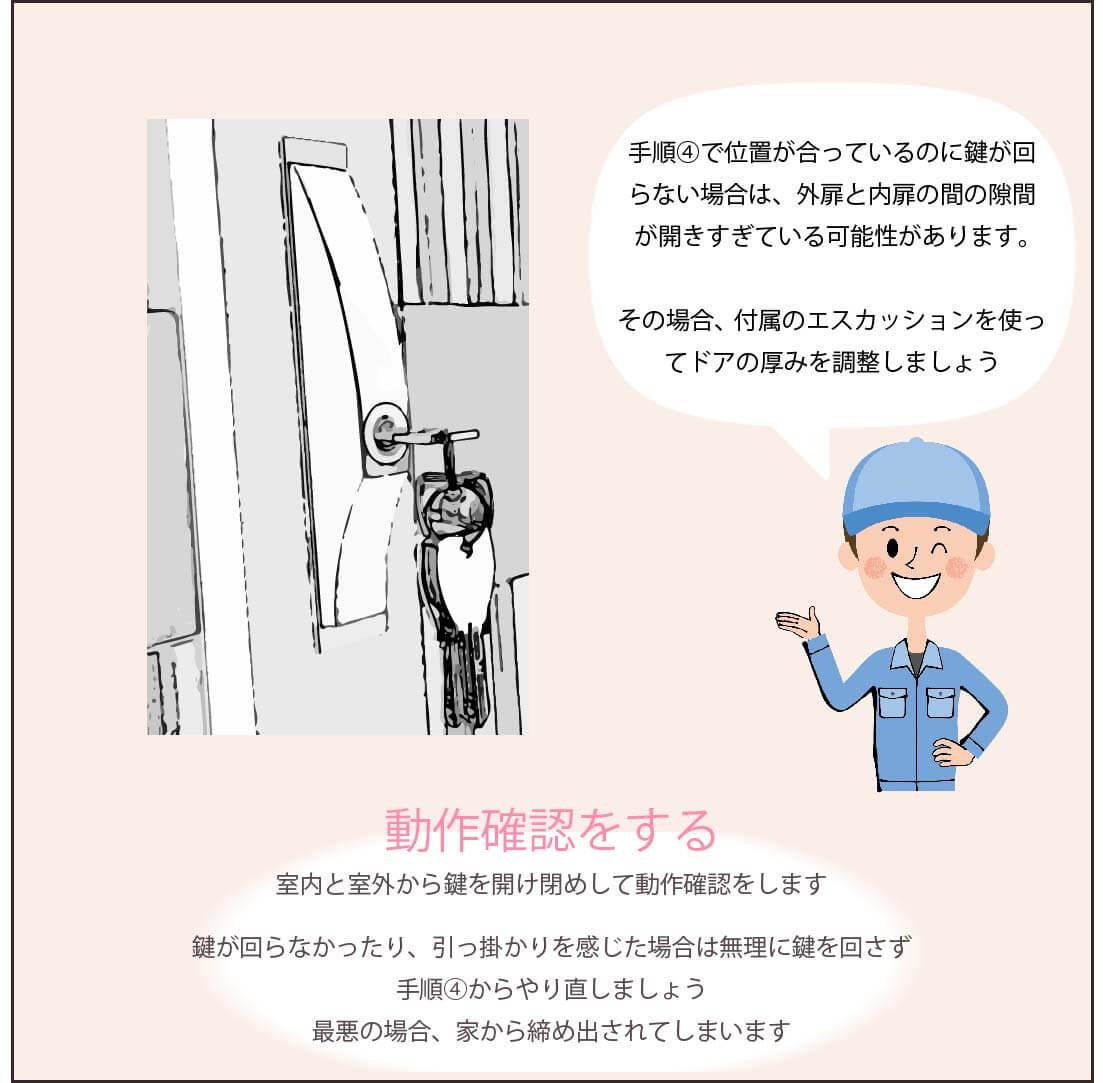 ⑤室内と室外から鍵を開け閉めして動作確認をする