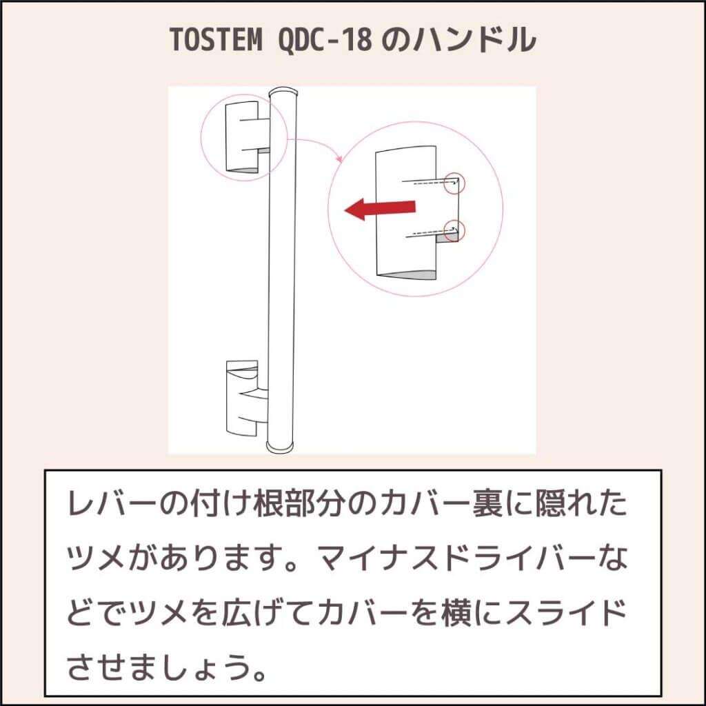 トステムQDC-18のハンドル
