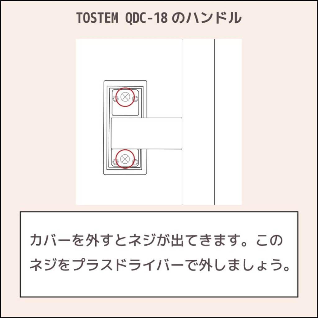 トステムQDC-18のハンドル_2