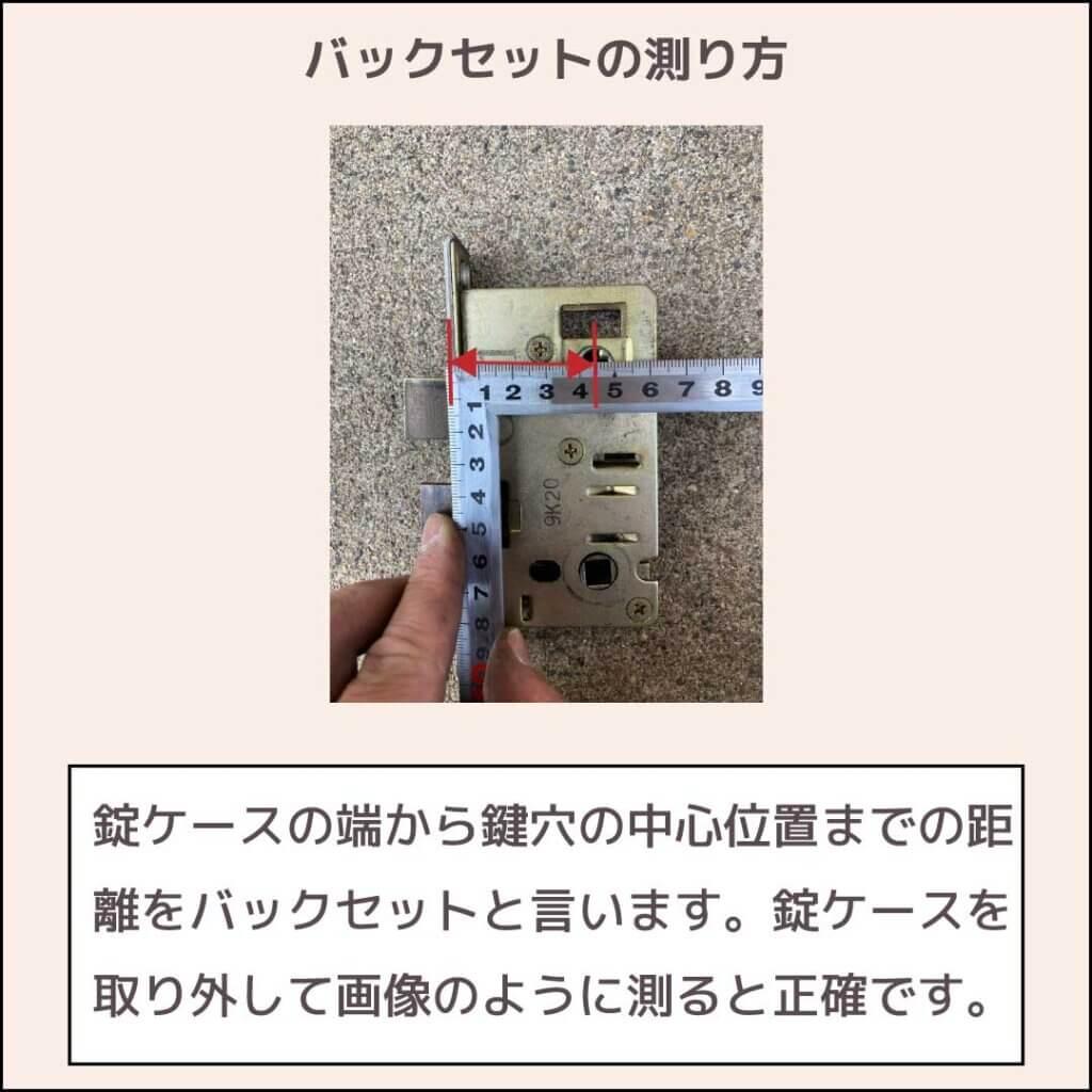 バックセットの測り方
