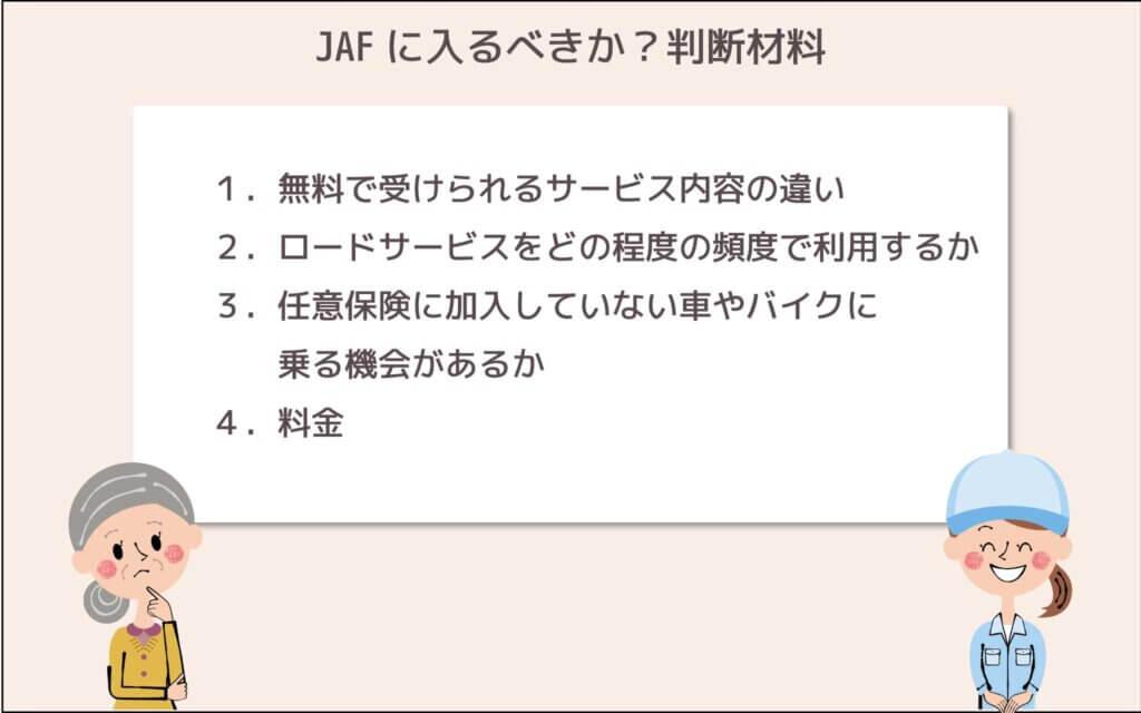 JAFに入るべきか?判断材料